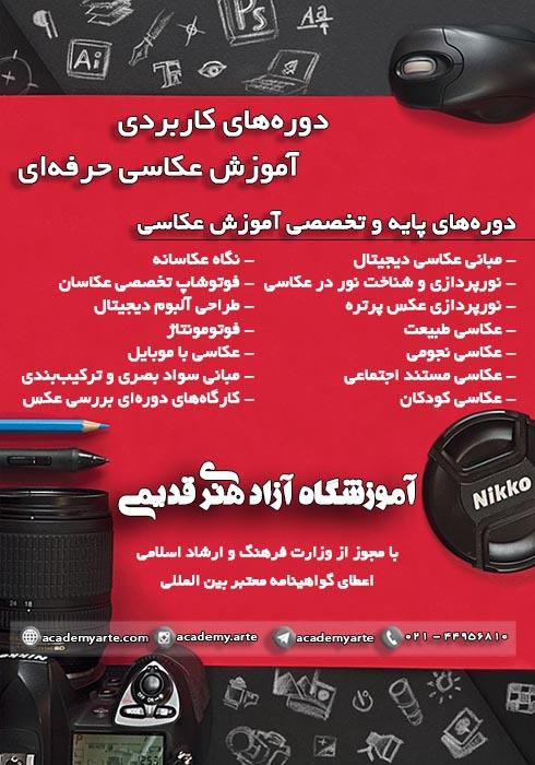 آموزشگاه آزاد هنرهای تجسمی و عکاسی قدیمیبرنامه کلاس های آموزش عکاسی بهترین آموزشگاه عکاسی حرفه ای در تهران در  کلاسهای عکاسی حرفه
